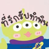 teerak_forpin9